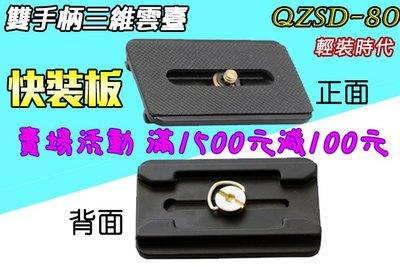 【滿額折百 快裝板】輕裝時代  雙手柄三維雲臺 腳架 單眼相機 SINNO思銳信樂 攝影棚 佳能SONY可參考 Q80