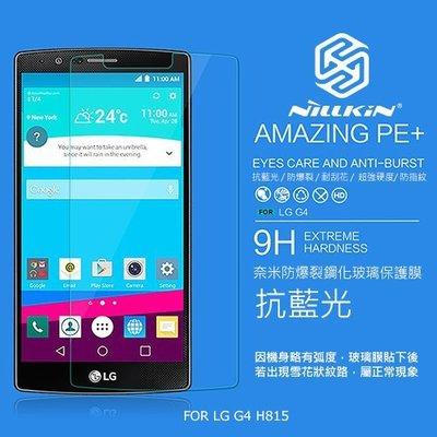 *PHONE寶*NILLKIN LG G4 H815 Amazing PE+ 抗藍光防爆鋼化玻璃貼