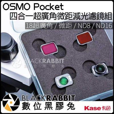 數位黑膠兔【 208 Kase 卡色 OSMO POCKET 四合一 超廣角 微距 減光 濾鏡組 】 廣角鏡 減光鏡