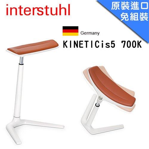 《瘋椅世界》新品上市 Interstuhl EINETICis5 700K 休閒椅 造形椅 工學椅 吧檯椅 設計師愛用