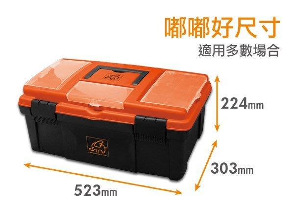 (永展) 小飛象 百利世 專業 工具箱 透明蓋 分類 2層 多功能 上蓋 零件盒 工具 零件 材料 收納盒