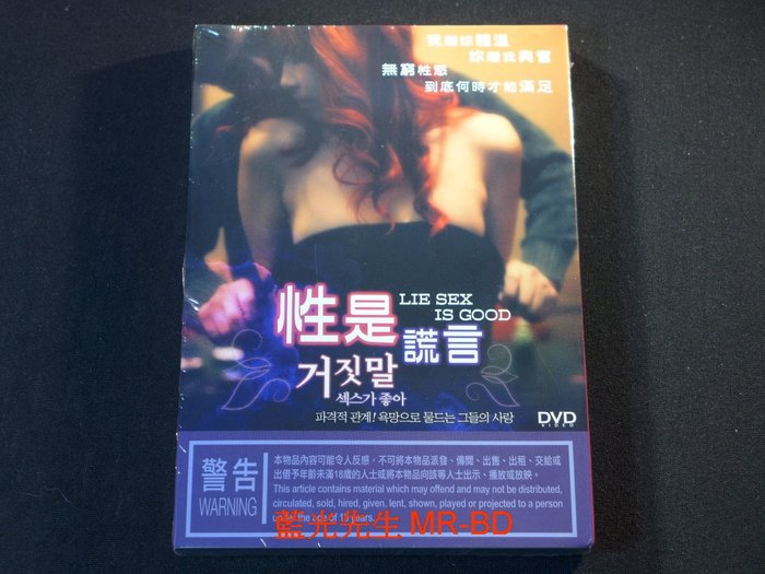 [DVD] - 性是謊言 Lie Sex is Good
