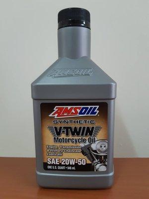 〝機油便利站〞『公司貨』【AMSOIL】『MCV』20W50/20W-50 全合成4T機油