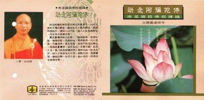 妙蓮華 CG-5006 國語課誦-助念阿彌陀佛 CD
