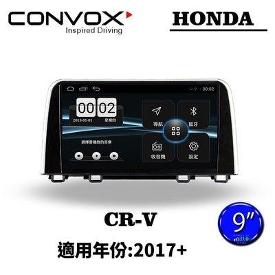 ||MyRack|| CONVOX CR-V MK2安卓機 汽車多媒體影音 HONDA 2017年9吋 導航 汽車音響