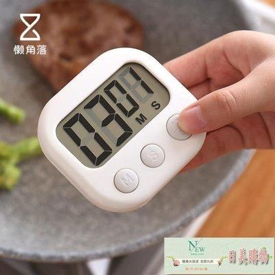 廚房定時器時鐘秒錶番茄鐘時間管理器倒計時器提醒器62880【日美購物】