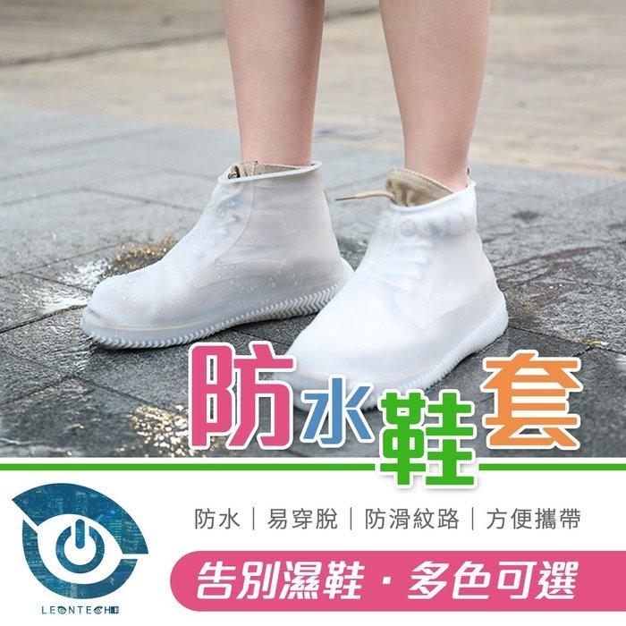 Coolnice 新款正品 矽膠防滑防雨鞋套 戶外耐磨防水鞋套 環保彈性材質 輕穎時尚
