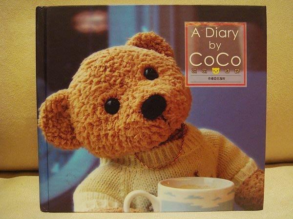 近全新王海玲精裝書【可可日記 The Diary by CoCo】,低價起標無底價!本商品免運費!