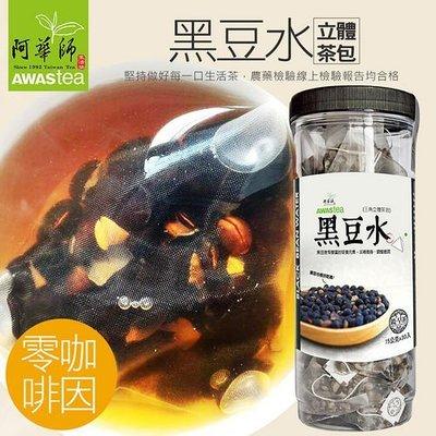 阿華師 黑豆水 立體茶包 每罐15g x 30入 / 323元,2罐超取免運,下標前請先問與答
