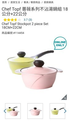 『COSTCO官網線上代購』Chef Topf 薔薇系列不沾湯鍋組 18公分+22公分⭐宅配免運