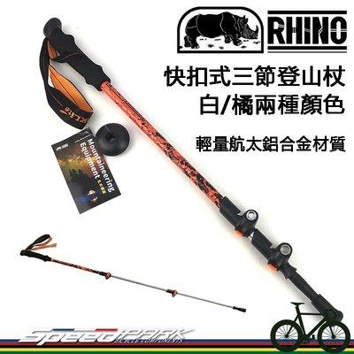 【速度公園】RHINO 791 犀牛 鋁合金 三節式快扣登山杖『白/ 橘兩色-單支』231公克 拐杖 枴杖 登山 健走健行 台中市