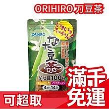 💓現貨💓【ORIHIRO 刀豆茶 4g×14袋入】日本原裝 超人氣 飲品 養生茶 黑豆茶無咖啡因 接待送禮❤JP