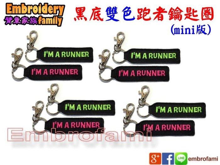EmbroFami 迷你版黑色雙色跑者I AM A RUNNER 鑰匙圈吊牌x10pcs+國旗布章x2pcs組合套餐