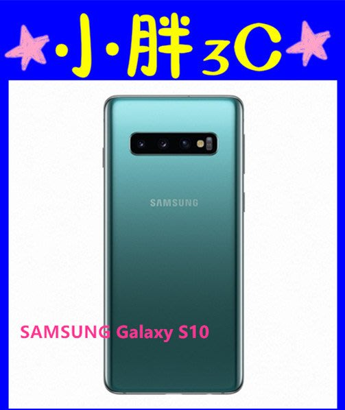☆小胖☆攜碼門號到 台哥大 999 上網吃到飽 搭 SAMSUNG Galaxy S10 高雄實體門市辦理
