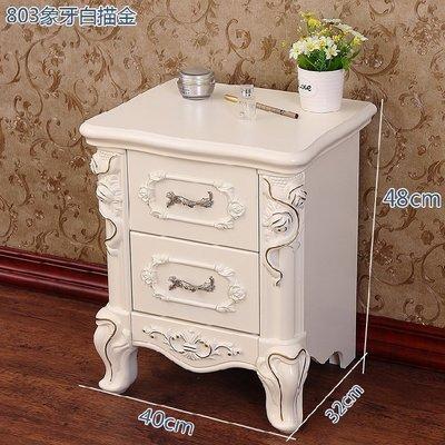 床頭櫃 簡約歐式白色床頭櫃田園實木儲物櫃臥室床邊櫃整裝法式抽屜櫃斗櫃