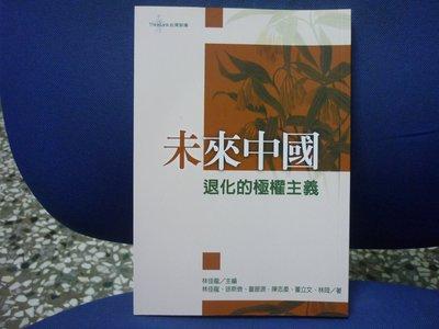 ~ω~ ♛KK真範本  A~6區  收藏書  絕版  未來中國退化的極權主義~林佳龍~ 即得標 ♛  ゝ∀・
