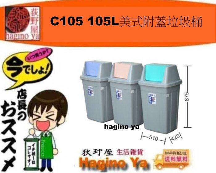 荻野屋/1個入/C105/105L/Temma/美式附蓋垃圾桶/醫院用資源分類回收/廁所垃圾桶/C-105/直購價