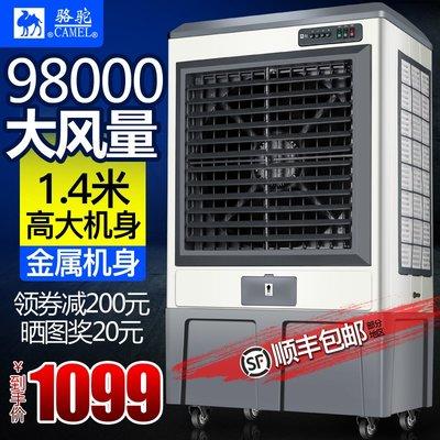 製冰機駱駝大型工業蒸發式冷風機加水水冷空調涼風扇加冰塊制冷冰晶商用