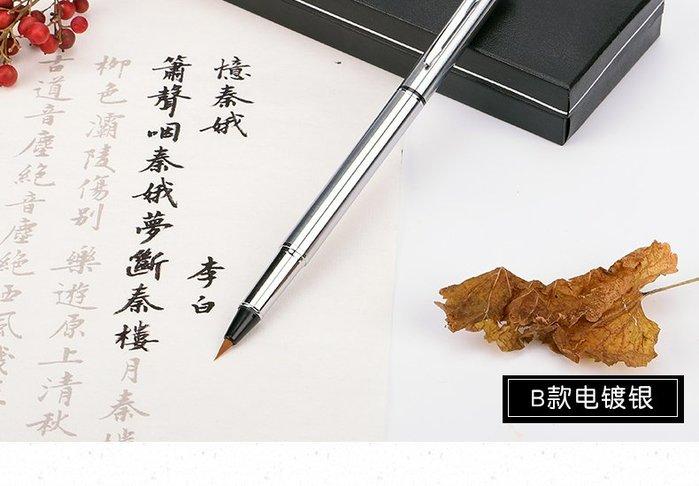 宇陞精品-H064-鋼筆式毛筆可加墨-狼毫小楷-可擕式多功能毛筆簽名筆-缺貨
