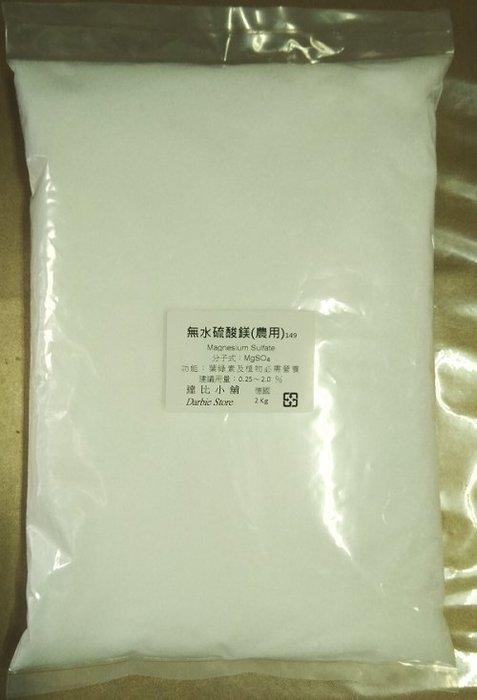 【無水硫酸鎂】鎂力加倍 25KG分裝 2公斤 瀉鹽149元 德國深藍袋精緻農用級 非食用不結塊更好使用