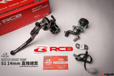 【阿鴻部品】台灣公司貨 RCB Racing Boy S1 直推總泵 剎車總泵 油杯式直推