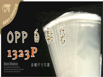 含稅【OPP自粘袋 1323P】面膜.飾品.毛巾襪類用-另有多尺寸自黏袋.包裝材料