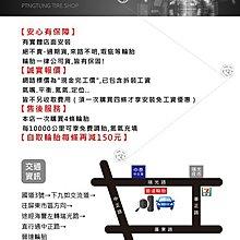 【屏東輪胎】MAXXIS 瑪吉斯 MAP1 175/70R13 完工價1500元