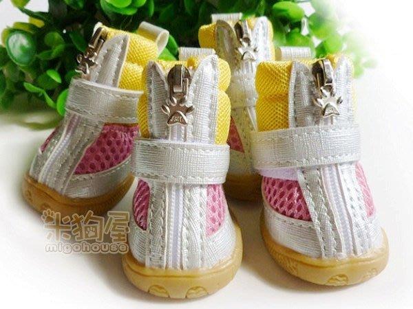 【米狗屋】雙色拼接透氣寵物鞋子-粉黃色˙高級牛筋鞋底防滑狗鞋