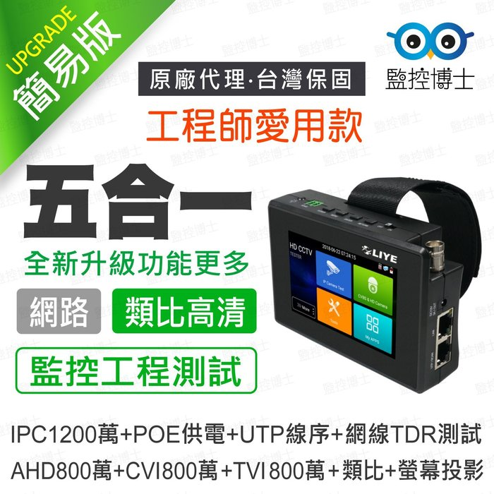 【全新升級】 IPC工程寶 POE供電 AHD TVI CVI CVBS 網線TDR UTP LY1800-IP