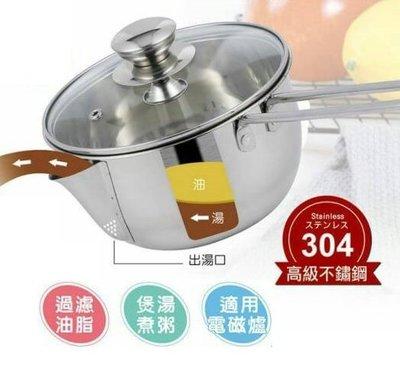 【鵝頭牌】湯油分離多功能單把鍋 油湯分離鍋 濾油器 濾油 少油 健康 2002272800