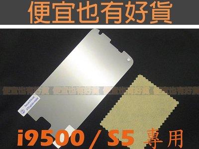 三星 Galaxy S5 螢幕 保護貼 專用 - 好貼 免柴切 靜電式 液晶 螢幕保護膜 高透 螢幕貼膜 防刮 高清亮面