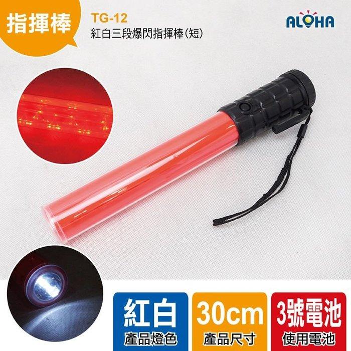 阿囉哈LED指揮棒【TG-12】紅白三段爆閃指揮棒(短)30cm(三段式) 附超強力磁鐵及掛勾、手繩
