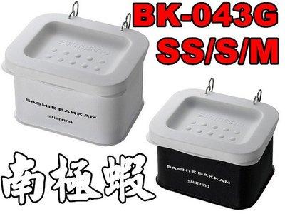 =漁滿豐=SHIMANO南極蝦盒BK-043G 有SS/S和M號規格白/黑兩色可選購非同一價格!