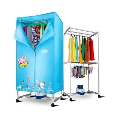 日和生活館 乾衣機烘乾機家用風乾機烘衣機速乾衣靜音衣服方形雙層乾衣機家用S686