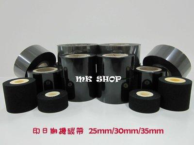 *MK SHOP*俗俗的賣 25mm抗凍碳帶 手壓日期機 日期標示機 碳帶 色帶 日期印字機 封口機