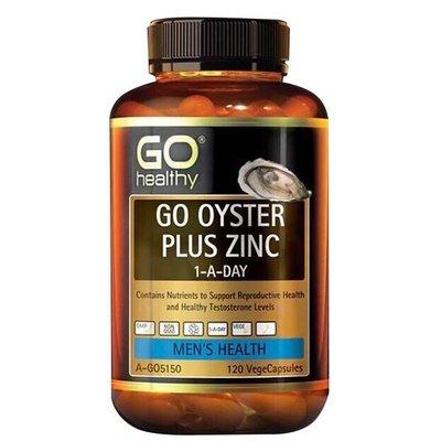 紐西蘭 高之源 牡蠣精 + 鋅 120顆 Go healthy go oyster 男性 牡蠣 銷售第一 限時優惠
