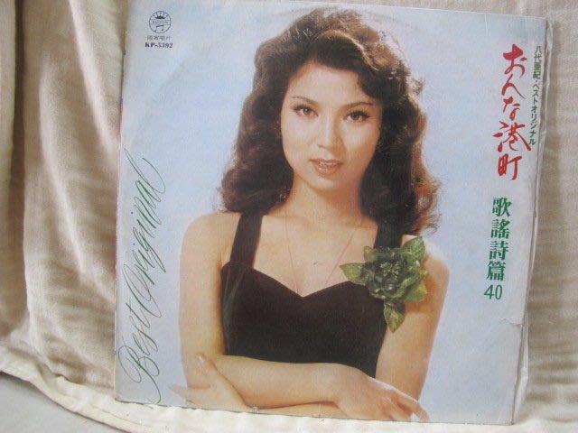 二手舖 NO.1504 黑膠唱片 日語 八代亞紀 歌謠詩篇40