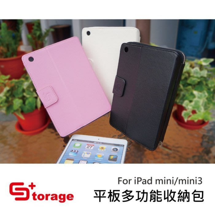 Storage+ Apple iPad mini4/mini3/mini2/mini 平板保護套 皮套 殼 電腦 手拿包