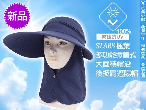 【START 楓葉】全面防護系列之(抗UV)防曬掀蓋式/超長大帽沿(16cm)遮陽帽 / 休閒帽/工作帽-深藍色