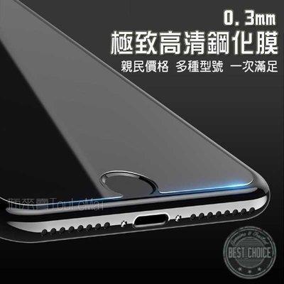 G07 iPhone i4 5S 6S Plus i5 i7 i6 SE i8 鋼化 強化 玻璃膜 保護貼 9H硬度