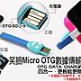 【東京數位】全新 讀卡機 笑臉Micro OTG數據...