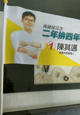 西元2020年 高雄市第3屆市長補選 陳其邁市長競選旗幟 限量 收藏