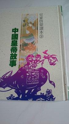 中國皇帝故事
