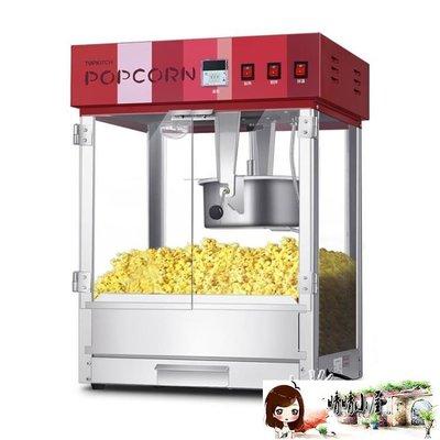 爆米花機商用全自動美式球型苞米花機器電熱爆谷機玉米膨化機  WD  【晴晴小屋】