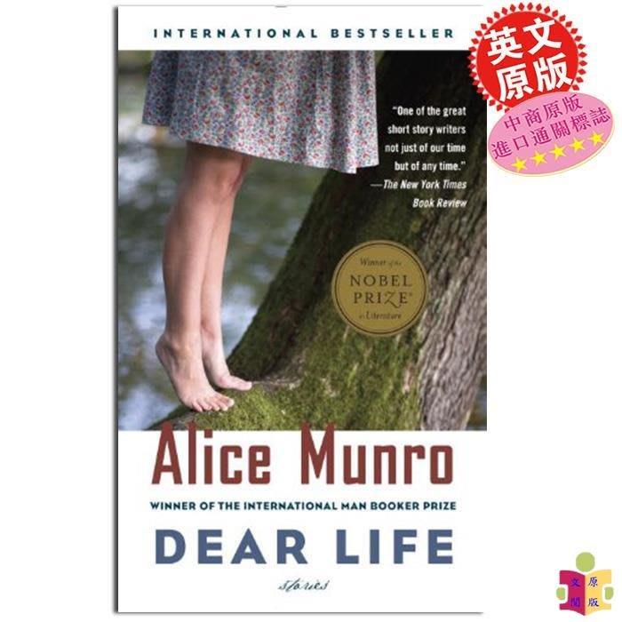 [文閲原版]原版英文版Dear Life /Alice Munro艾愛麗絲門羅芒羅諾貝爾文學獎