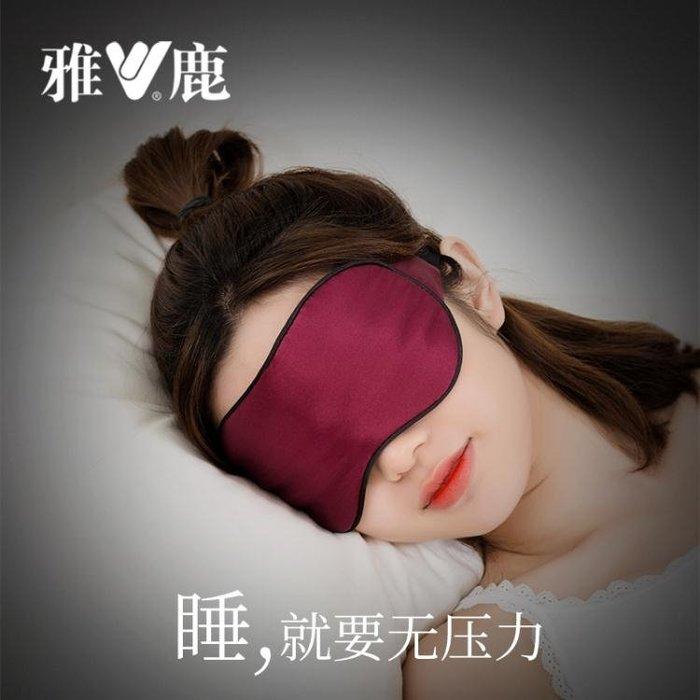 真絲眼罩冰袋蒸汽透氣遮光女可愛男冷熱敷睡眠學生韓國緩解眼疲勞