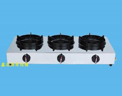 鑫忠廚房設備-餐飲設備:桌上型爐具系列-全新三口鍋燒快速爐-賣場有-快速爐-工作台-冰箱-西餐爐