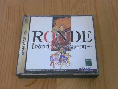 【小蕙生活館】SS~ Ronde 輪舞曲 (純日版) 有側標