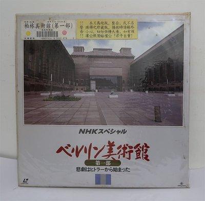 LD雷射影碟(LaserDisc)-柏林美術館(第一部)