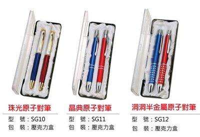 好時光廣告 洞洞半金屬原子對筆 對筆 精選名筆 鋼珠筆 名筆 禮盒 股東會 贈品 批發